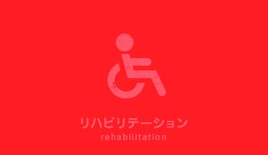 リハビリテーション